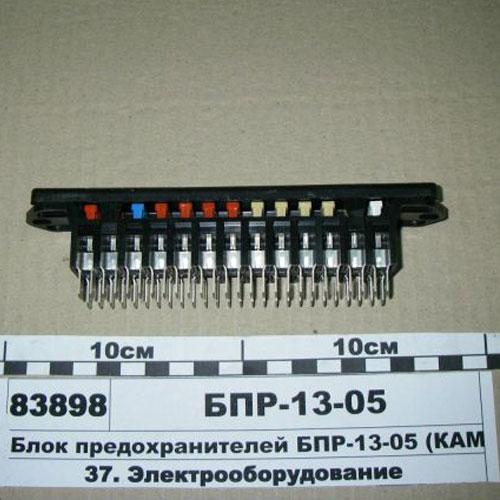 Блок-предохранителей-БПР-13-06-КАМАЗ-ЕВРО-3