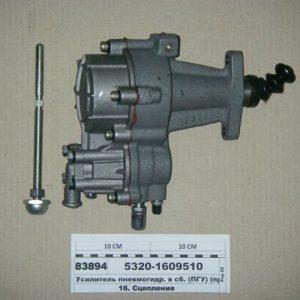 Пневмо гидроусилитель сцепления КАМАЗ 5320-1609510