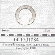 Втулка промежуточная оси блока шестерен КПП Камаз