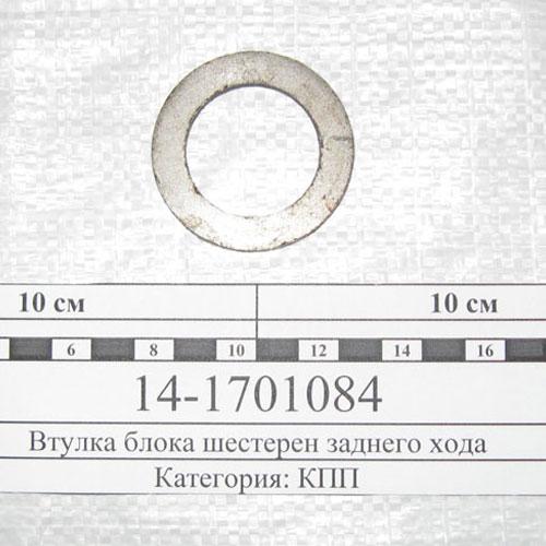 Втулка—промежуточная-оси-блока-шестерен-КПП-Камаз