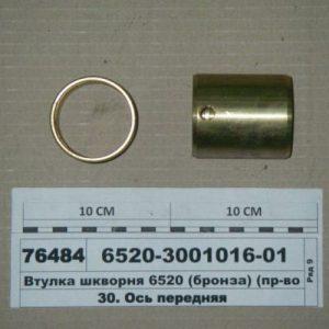 Втулка шкворня бронза 6520-3001016-01 КАМАЗ