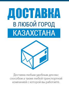 доставка в любой город Казахстана